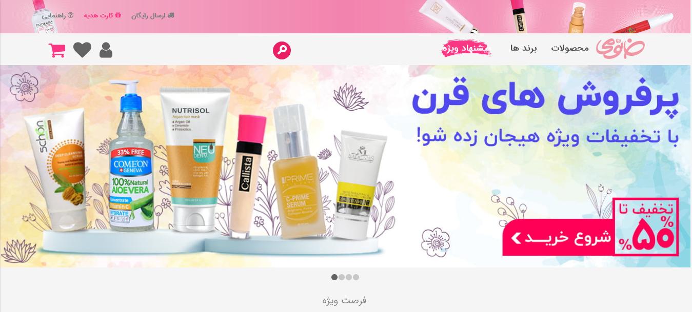 معرفی فروشگاه اینترنتی خانومی