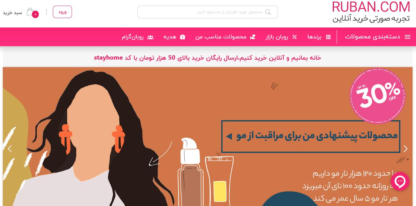 معرفی فروشگاه اینترنتی روبان